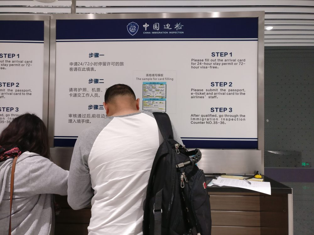 China Immigration Inspection